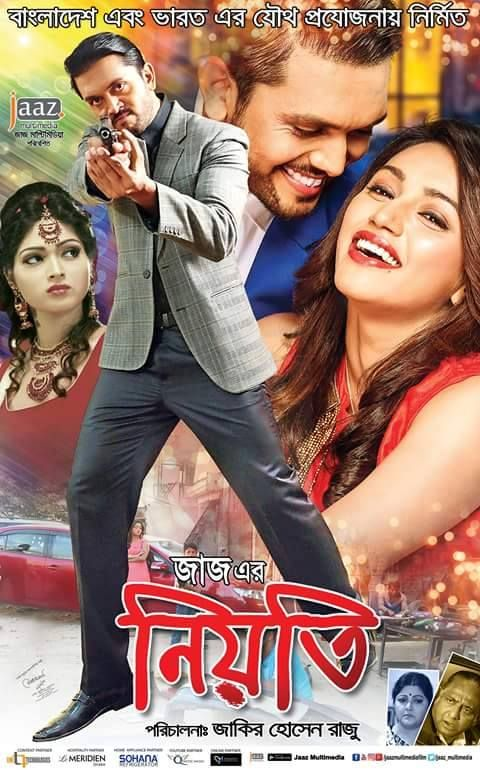 bengali full movie download link