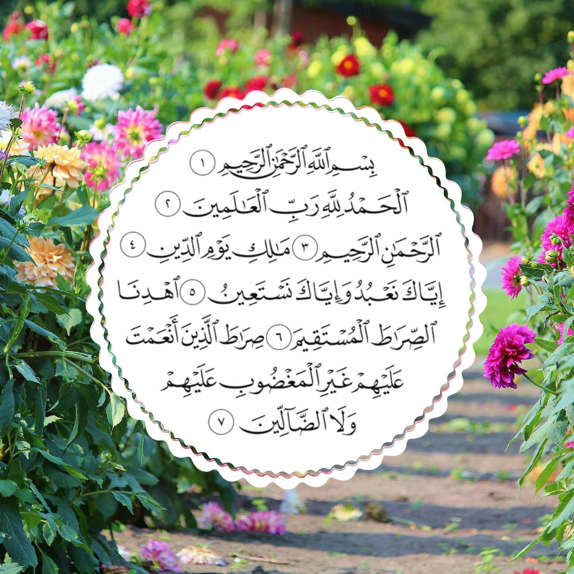 سورة الفاتحة Ramadan Images Beautiful Quran Verses Surah Fatiha