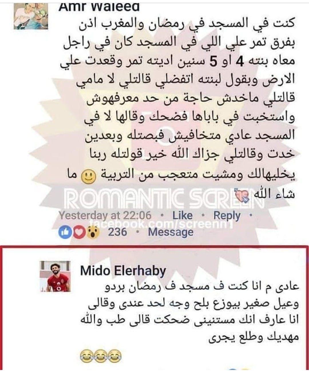 كوميكس Funny Arabic Quotes Funny Jokes Jokes