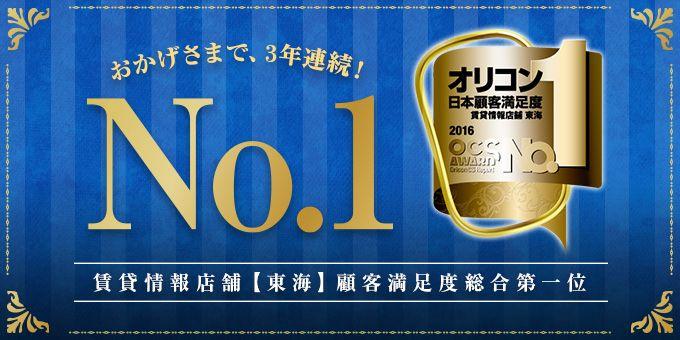 3年連続 オリコン日本顧客満足度 賃貸情報店舗 東海 総合第1位 ニッショー Jp Lp デザイン バナーデザイン バナー