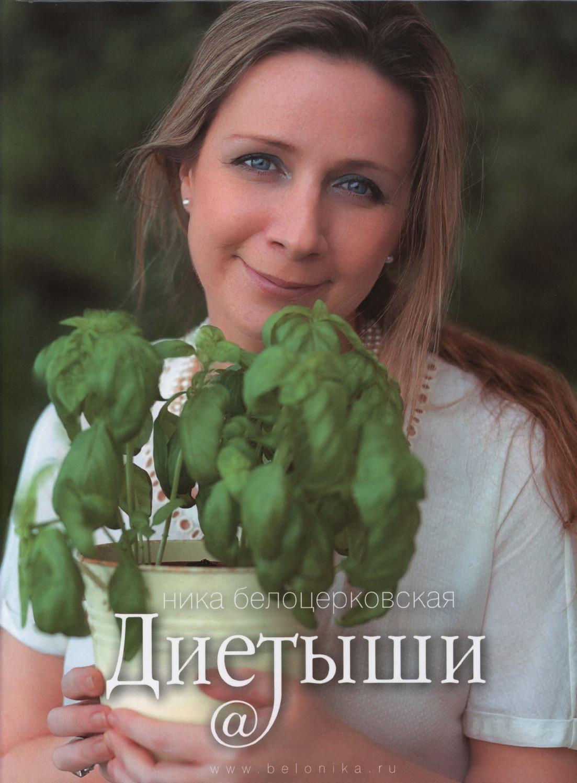 ISSUU - Ника белоцерковская диетыши 2010 by Идея, фабрика мебели