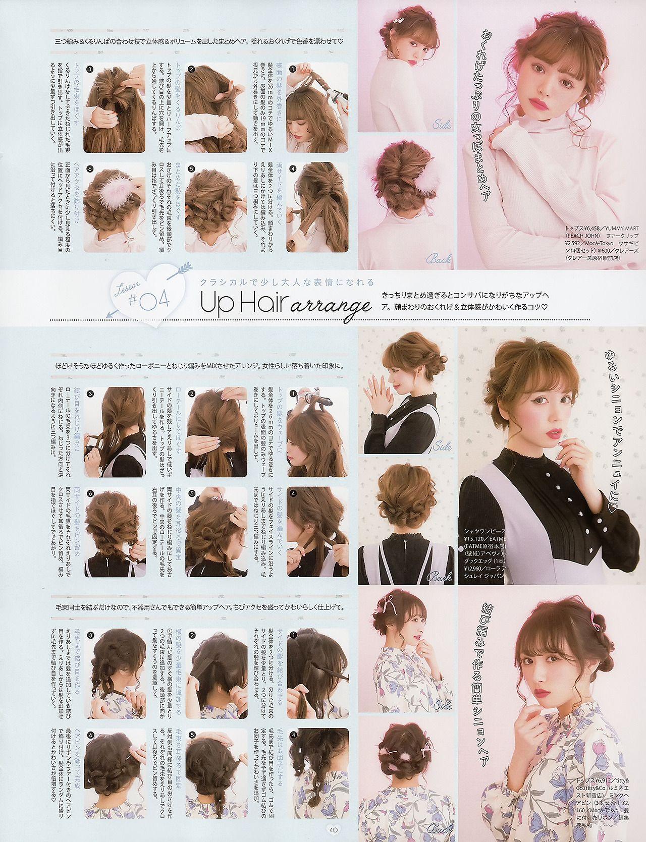 Pin By Ashley Castillo Juuzou My Sen On Hair Ideas Kawaii Hairstyles Japanese Hairstyle Hair Styles