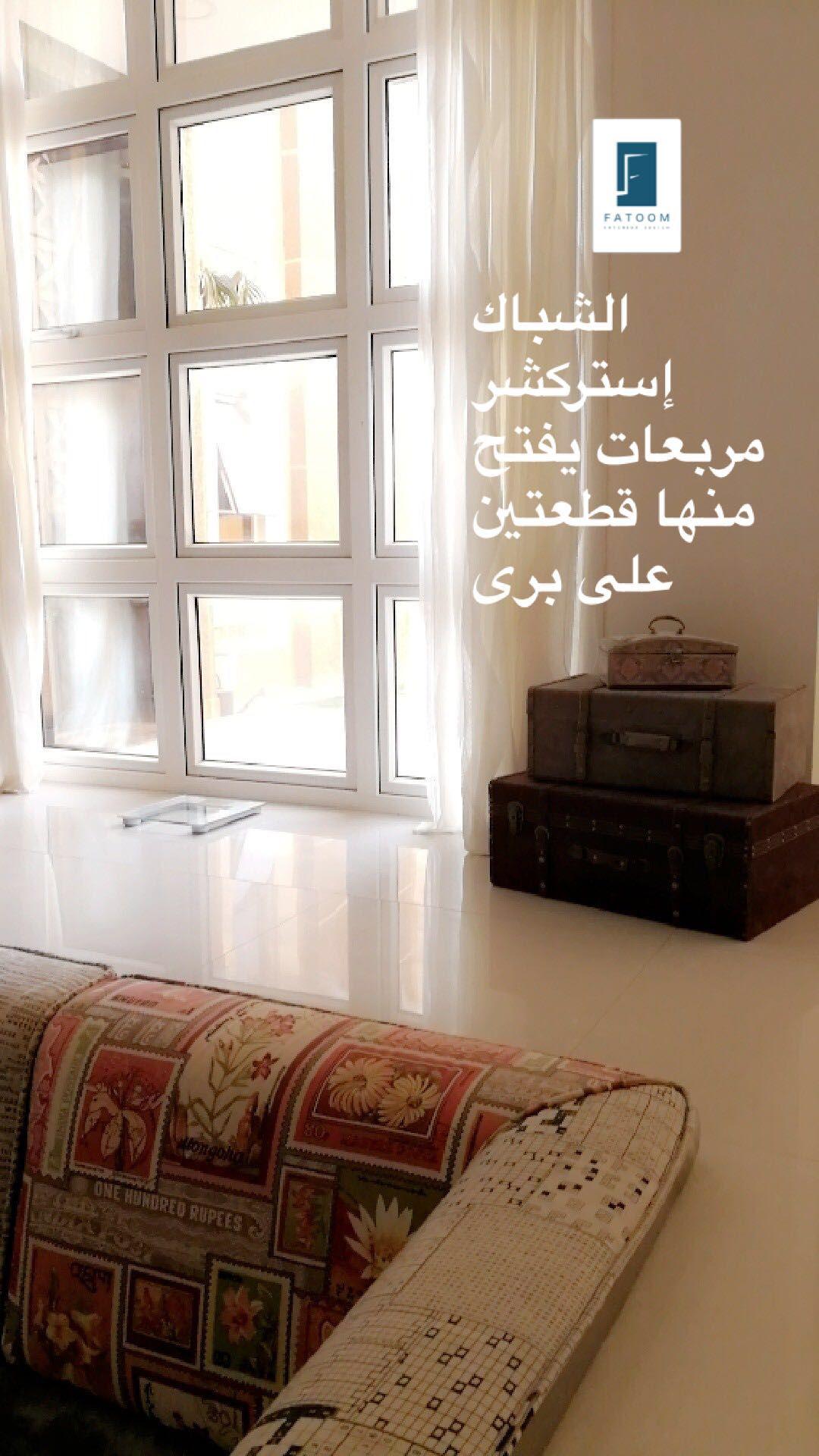 Pin By Fatoom Interior Interior On تصميم جلسه ارضيه Fatoom Interior Decor Design Home Decor