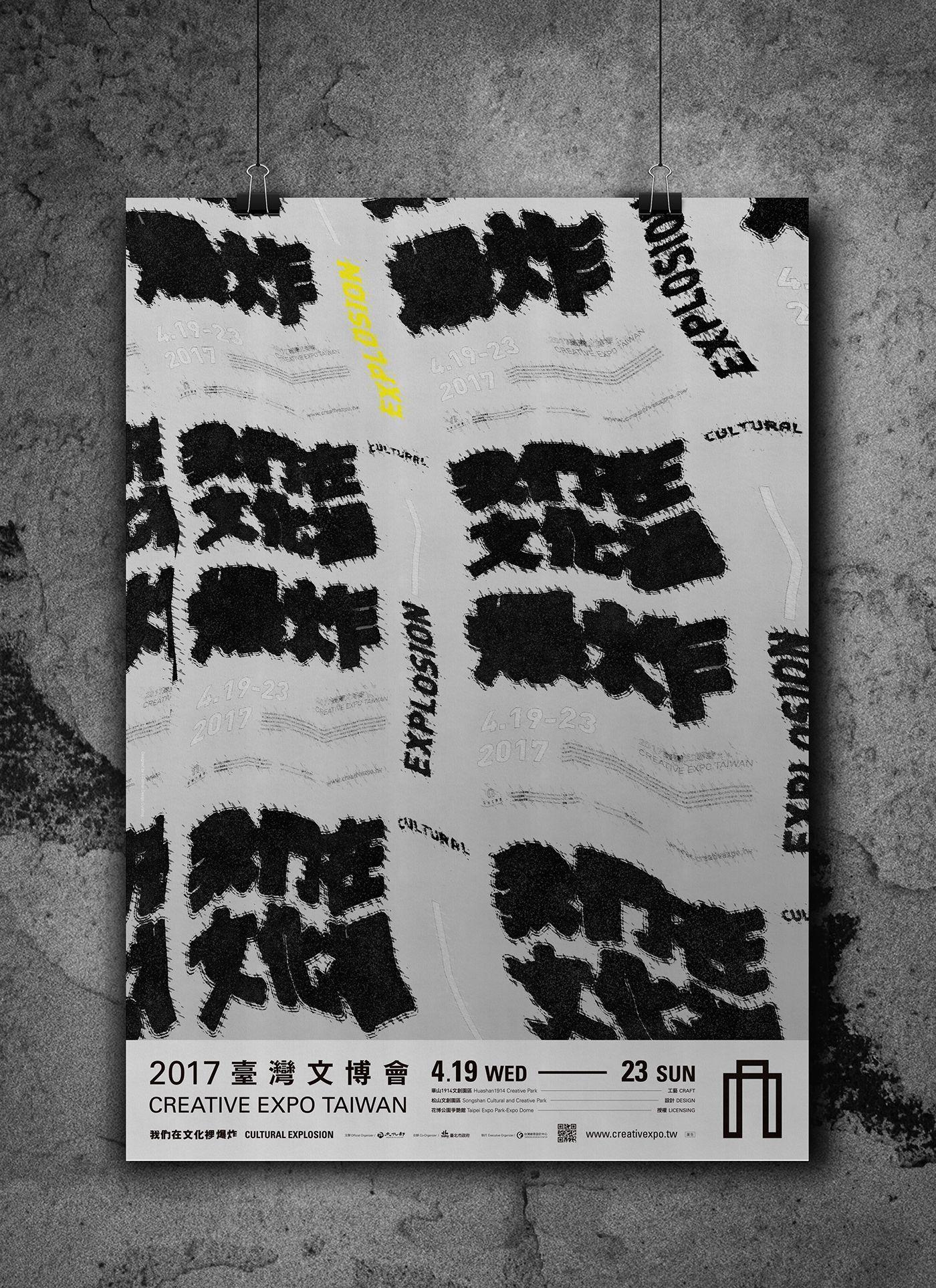 2017臺灣文博會主視覺 / Creative Expo Taiwan 2017 KV   Zh   Typography design, Typography layout, Graphic design