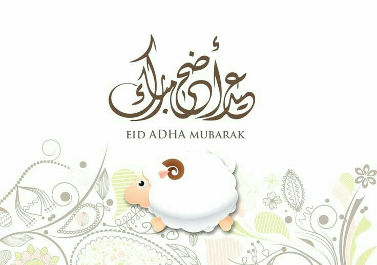 Pin By M On Png Eid Adha Mubarak Eid Stickers Eid Greetings