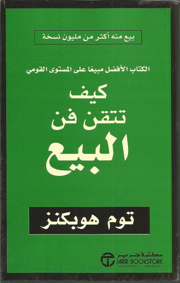 تحميل كتاب البيع المثالي pdf