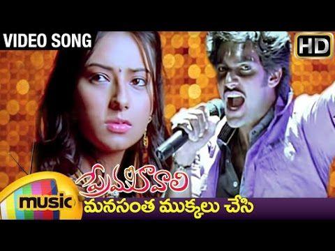 Prema Kavali Telugu Movie Manasantha Mukkalu Chesi Video Song Aadi Isha Chawla Mango Music Songs Saddest Songs Love Failure