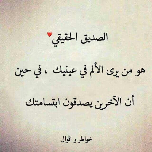 وين هاد الصديق Romantic Quotes Quotations Quotes