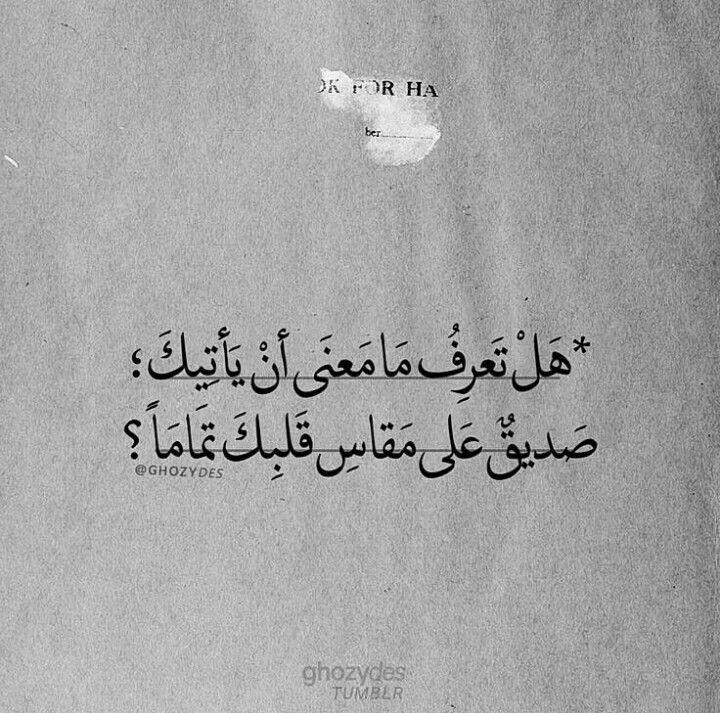 ربي يحفظكم الي Friends Quotes Talking Quotes Arabic Quotes
