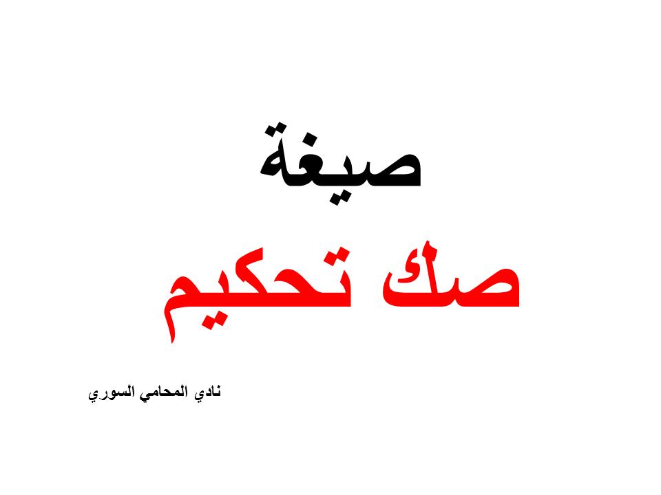 صيغة صك تحكيم Pdf نادي المحامي السوري Arabic Calligraphy