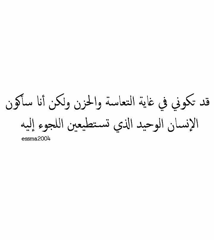 ولكن أنا سأكون بجانبك مهما حصل Essma2004 Arabic Calligraphy Quotes Calligraphy