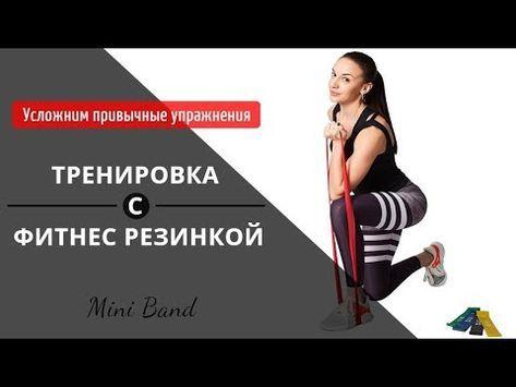 Комплекс упражнений для всего тела с фитнес резинкой ...