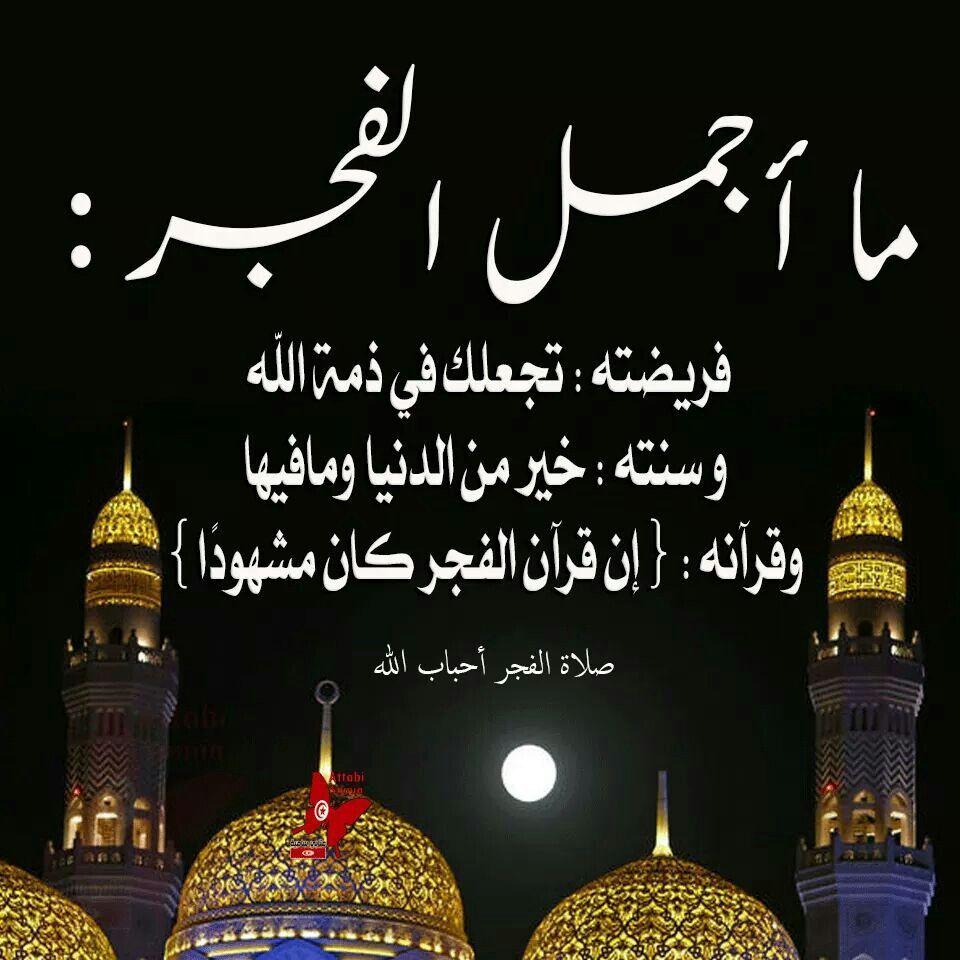 صلاة الفجر Ramadan Kareem Pictures Allah Islam Islam