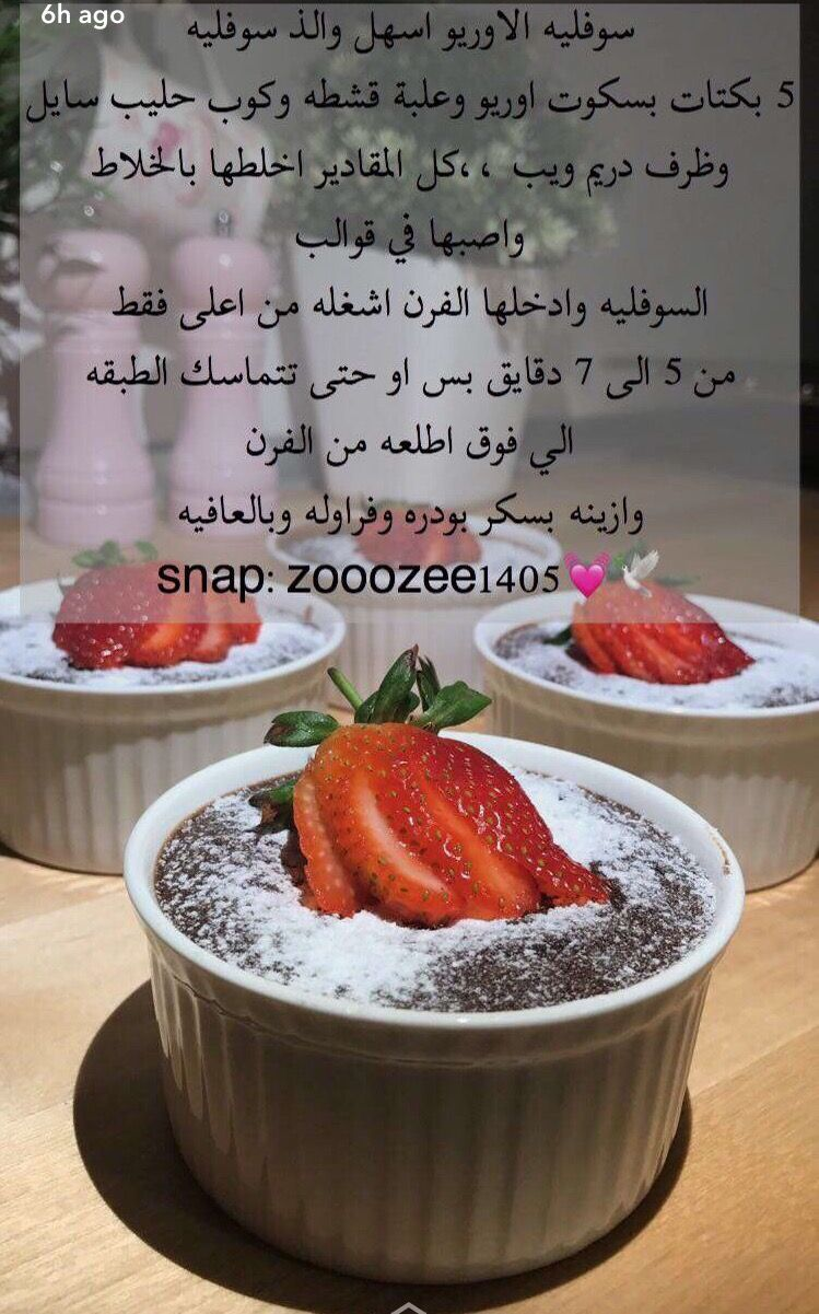 سوفليه الأوريو Food Drinks Dessert Food Recipies Arabic Food