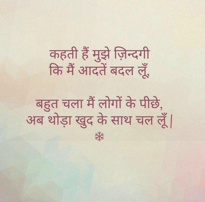 Pin by Sakshi Sharma on hindi shayri Emotional quotes