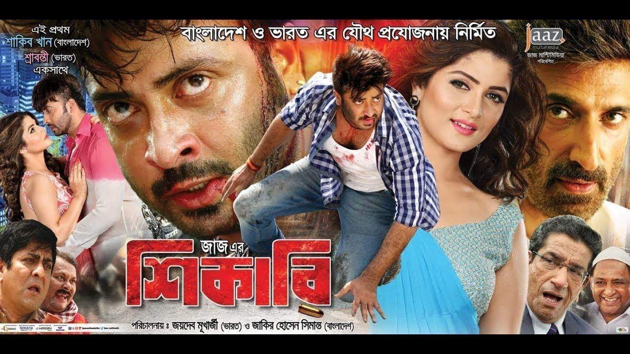 Shikari শিকারী full HD Movie 2017 Shakib Khan Srabonti   Movies 2016,  Download free movies online, Hd movies download