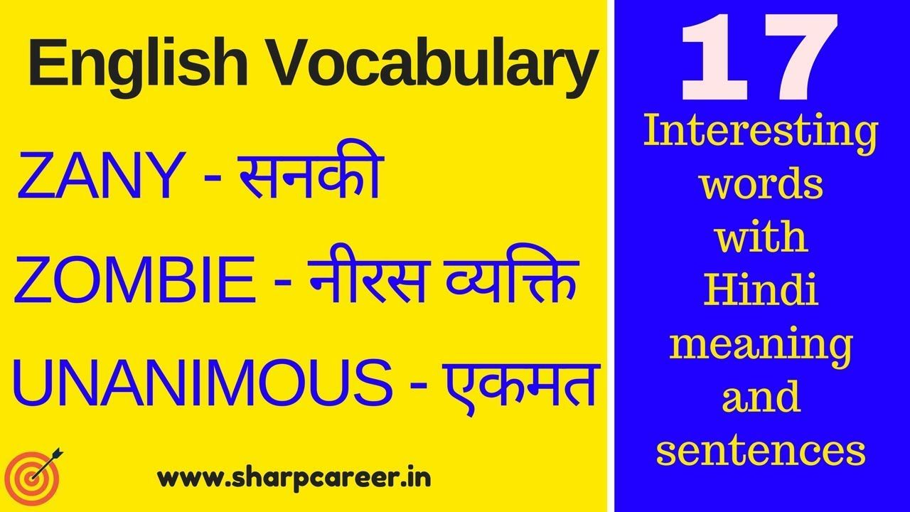 आज स ख 17 New Words With Meaning In Hindi And Use In