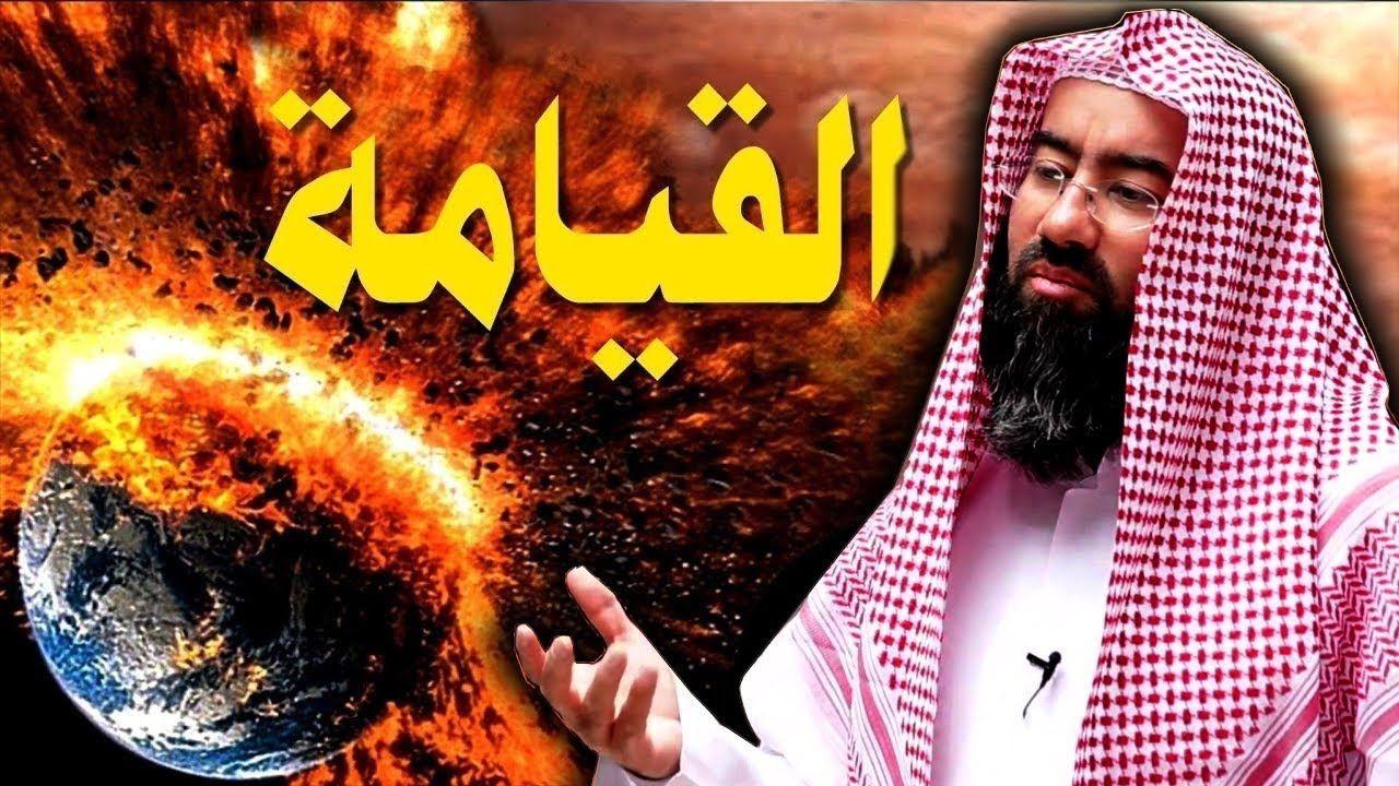 مخيف جدا اخر يوم في الدنيا مع الشيخ نبيل العوضي Attributes