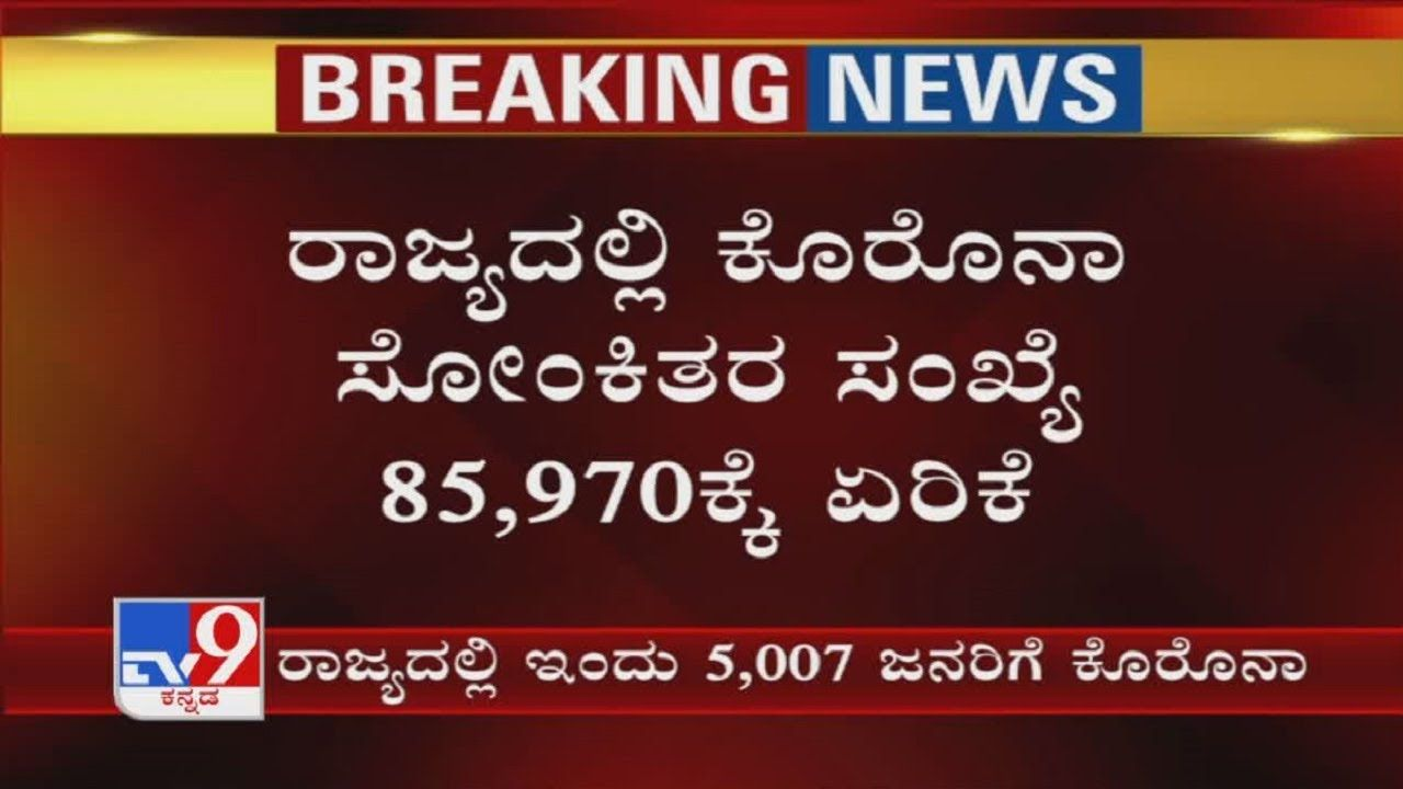 Health Bulletin: 5,007 New Cases & 110 Deaths In Karnataka ...