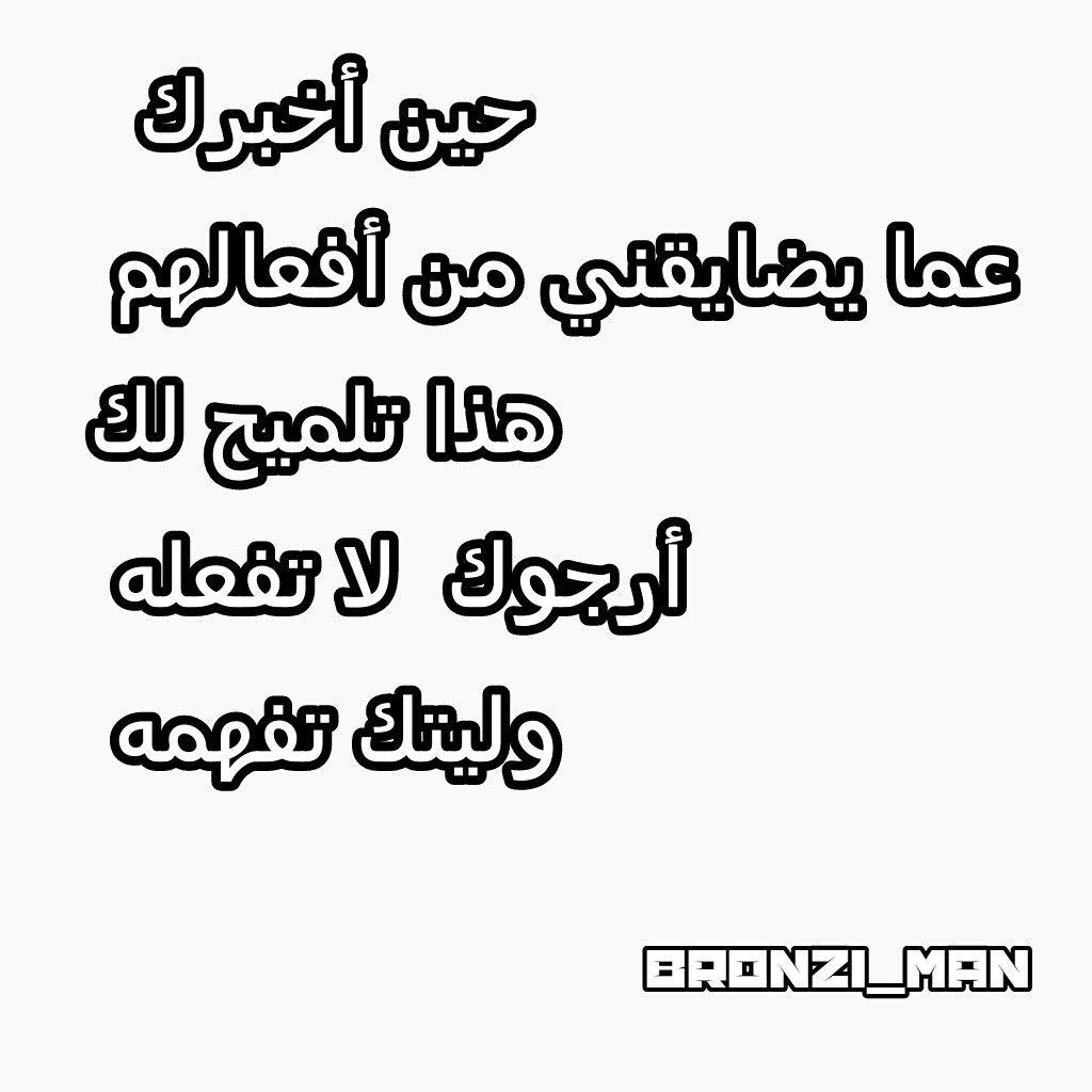 حين أخبرك عما يضايقني من أفعالهم هذا تلميح لك أرجوك لا تفعله وليتك تفهمه Arabic Words Words Math