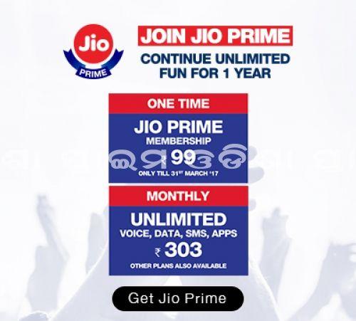 Prime Odisha News : ଆଜି ଜିଓ ମାଗଣା ଯୁଗ ଶେଷ