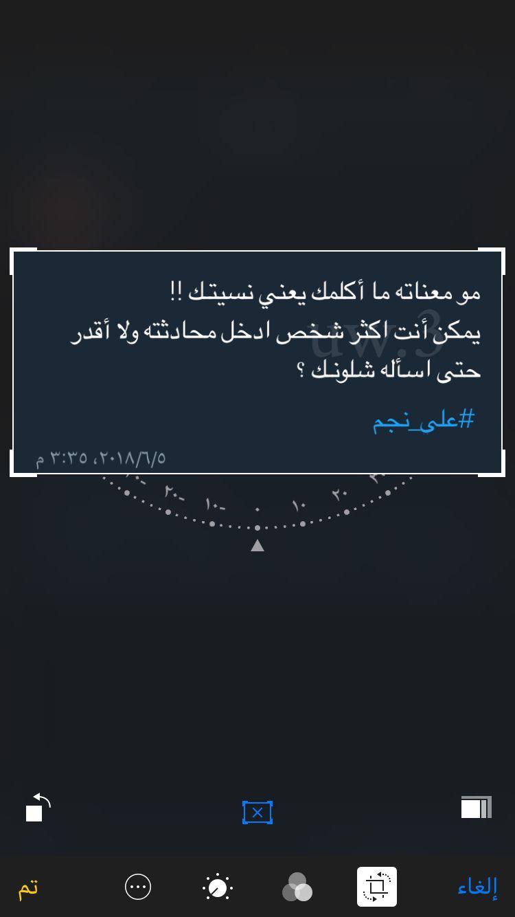 علي_نجم | Queen 2 | Arabic quotes, Friendship quotes, Arabic