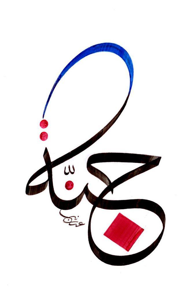 الهدايا العدنانية موسيقى خطية ورسائل أخوية Islamic Art Calligraphy Arabic Tattoo Design Caligraphy Art