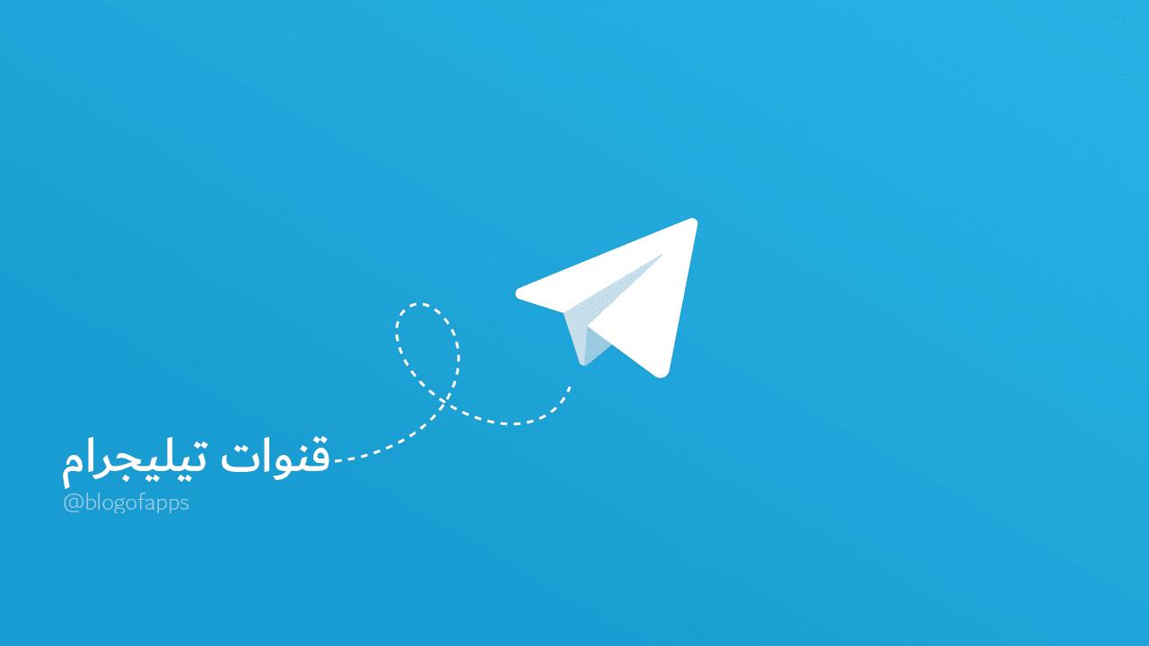 افضل قنوات تيليجرام Telegram Logo Company Logo Tech Company Logos