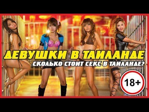 Секс в таиланте