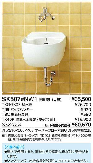 Toto洗濯流し 大形流しセット Sk507 壁排水金具 Pトラップ