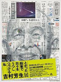 「吉村芳生展」ポスター