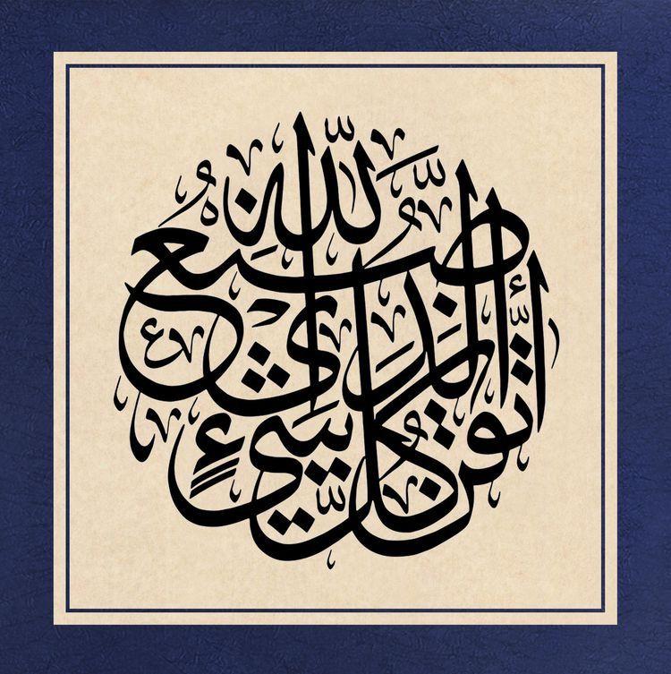 ٨٨ النمل Islamic Art Calligraphy Islamic Calligraphy Arabic Calligraphy Design