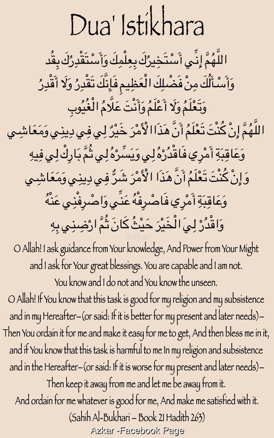 Here is the dua for when you need to make the istikhara prayer here is the dua for when you need to make the istikhara prayer prayer for thecheapjerseys Image collections