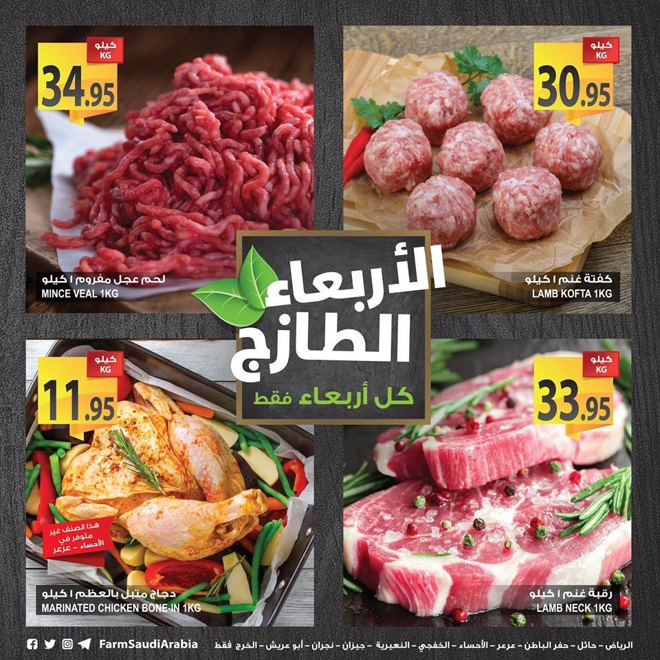 عروض أسواق المزرعة Veal Meat Marinated Chicken Chicken Hamburger