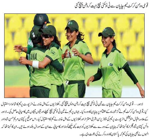 Pakistani women cricket team 2013