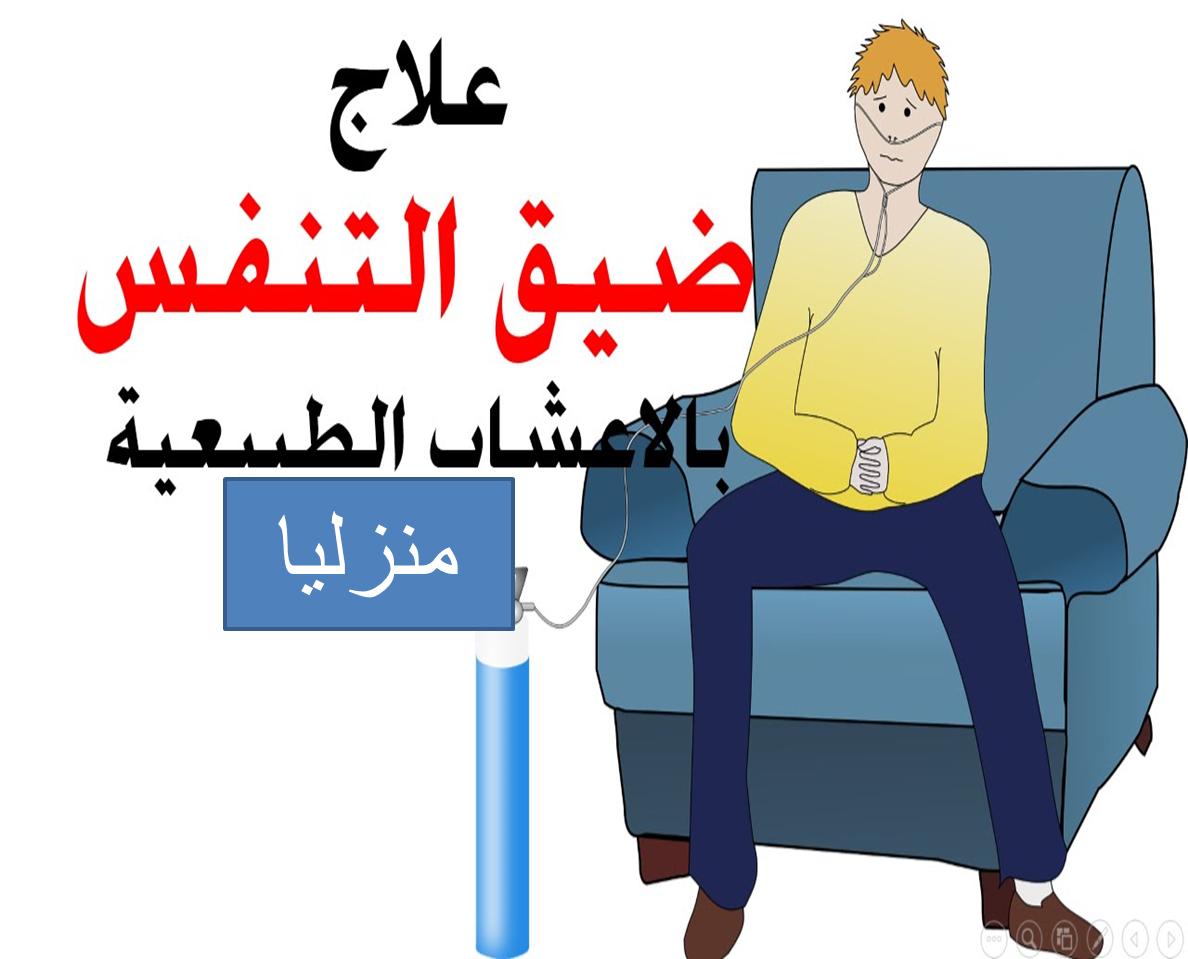 ضيق التنفس طريقة العلاج بالاعشاب منزليا Blog Posts Blog Post