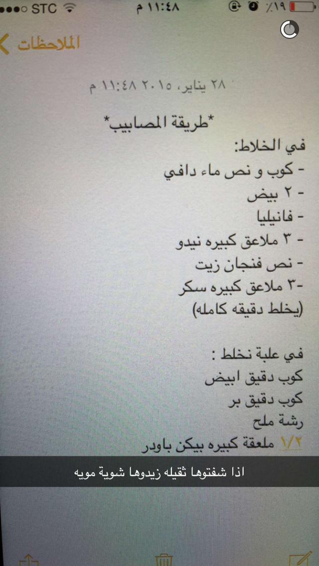مصابيب Morrocan Food Arabic Food Cooking Recipes Desserts
