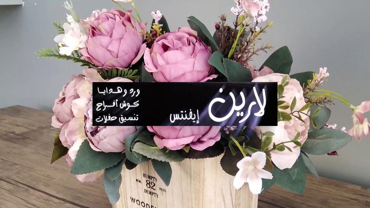 تنسيق حفلات و زهور و هدايا في جدة و مكة و الطايف جدة مكة تنسيقات افراح
