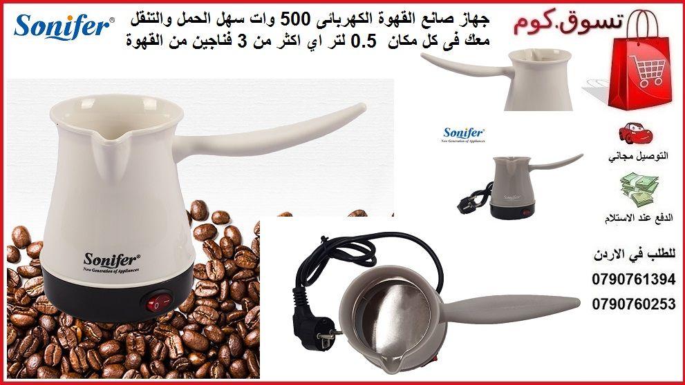 جهاز و غلاية اعداد القهوة التركي الكهربائي سهل الحمل والتنقل معك فى كل مكان السعر 15 دينار اردني التوصيل مجاني للطلب في الاردن 7 Electric Kettle Kettle Kitchen