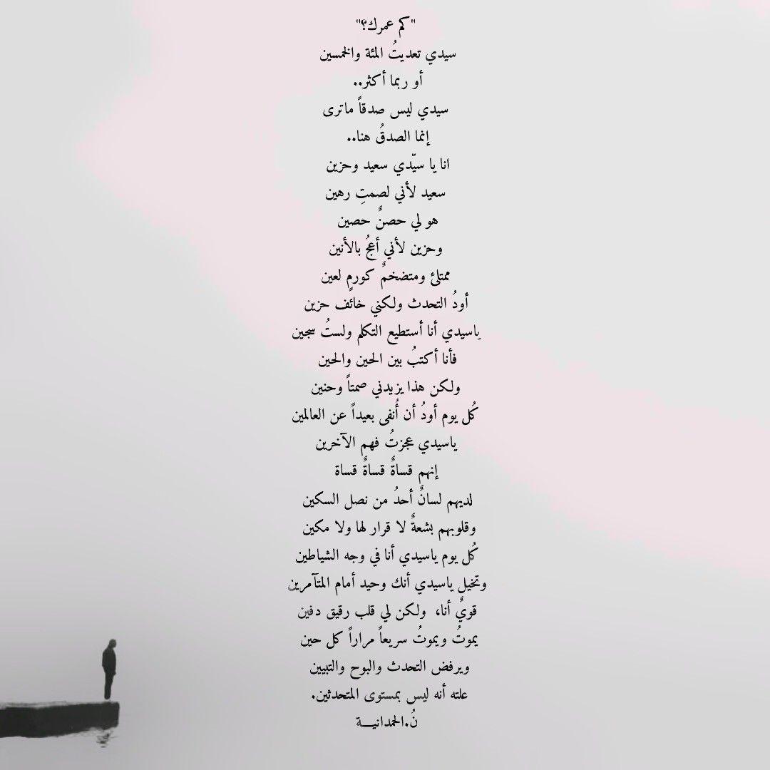 ك م عمر ك ن سيبة الحمدانية Word Search Puzzle Words Word Search