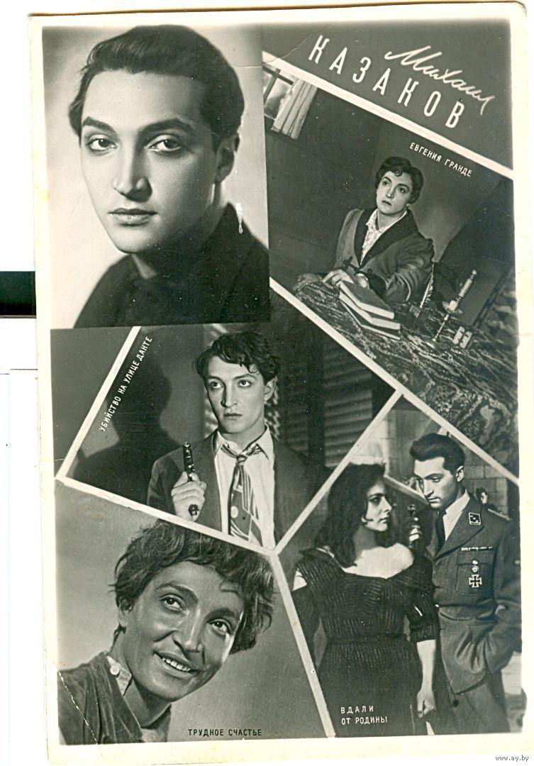 Звезды советского кино открытка, годом крестнице
