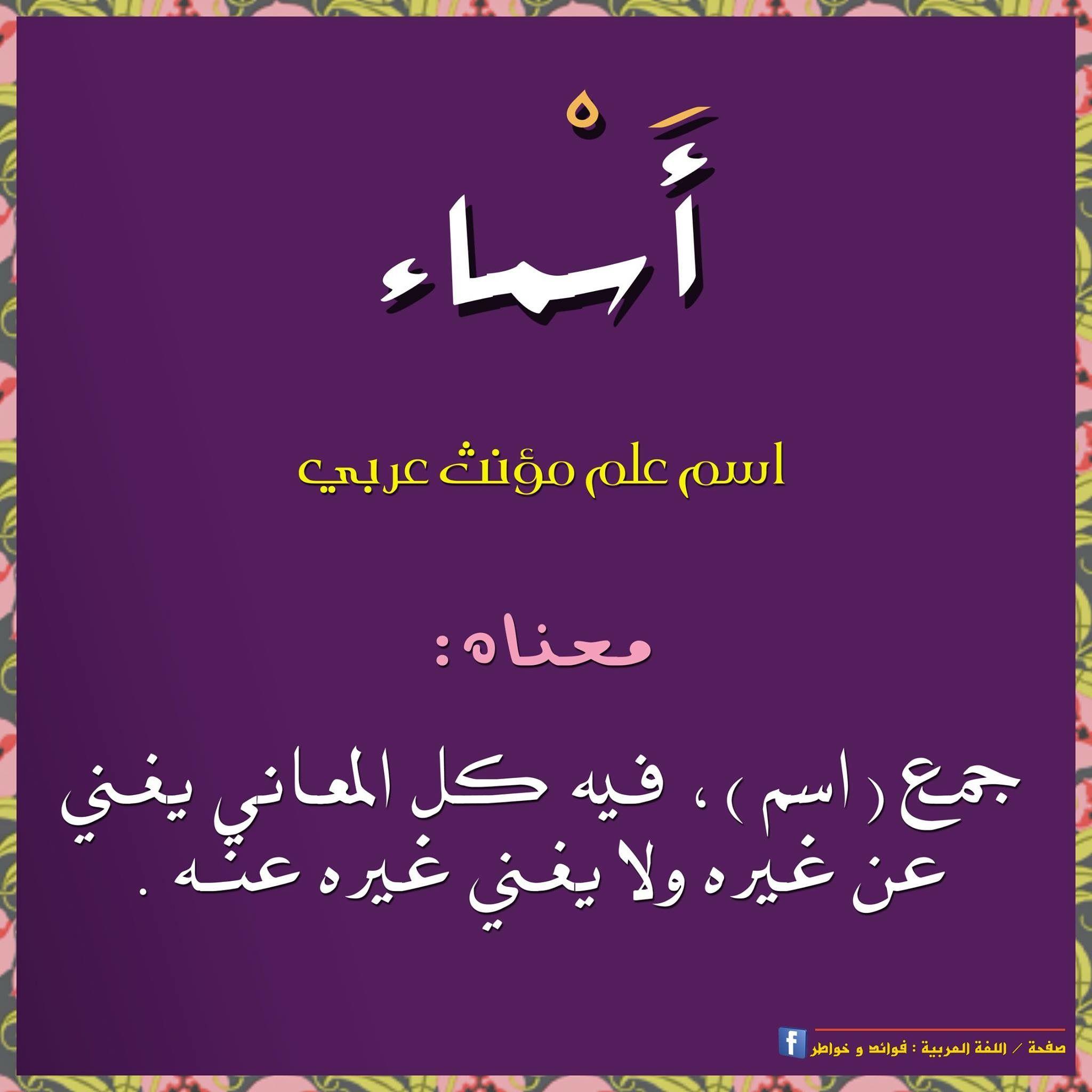 Pin By Meema On منوعة عربية Quotations Learn Arabic Language Words