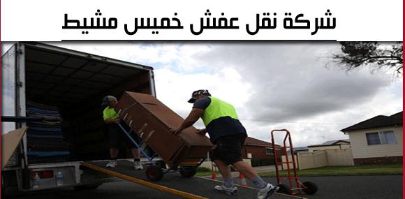 دليل شركات نقل عفش بخميس مشيط Moving Furniture Moving Furniture