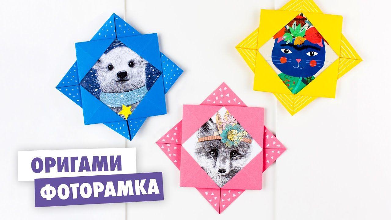 Origami Frame Box Tutorial - Shadow Box - Paper Kawaii - YouTube | 720x1280