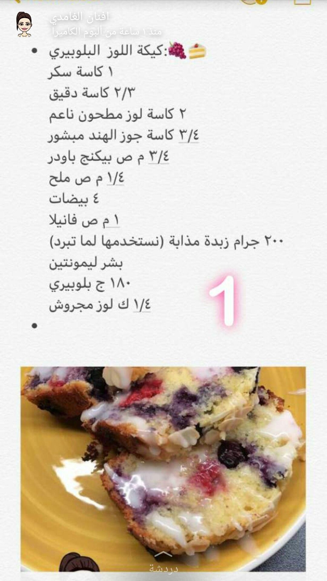 Pin By Nane On حلى Cooking Recipes Food And Drink Sweet
