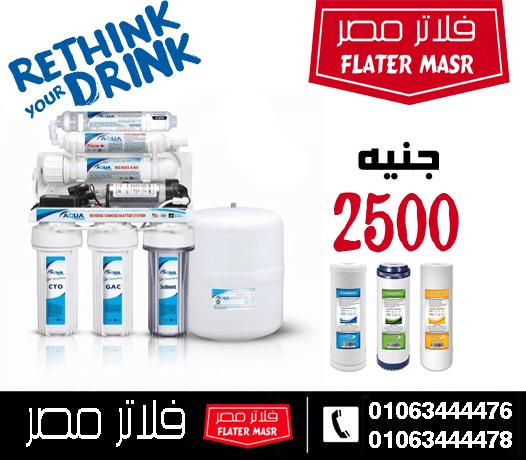 افضل نوع فلتر مياه في مصر فلاتر مصر Best Water Filter Water Filter Reverse Osmosis