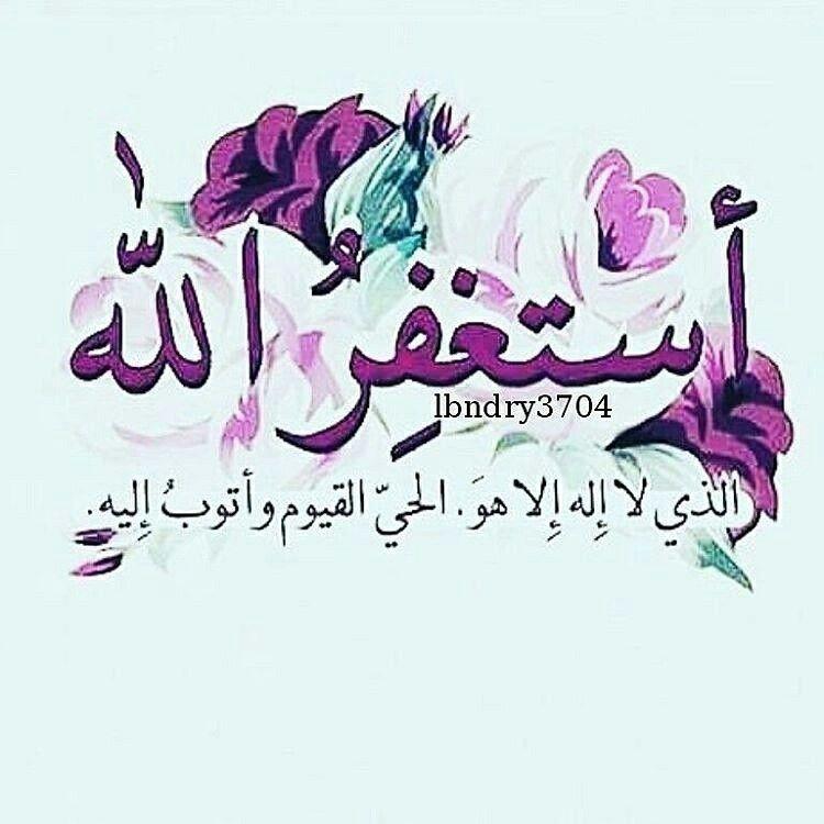 أستغفر الله الذي لا إله إلا هو الحي القيوم و أتوب إليه Islamic Messages Islamic Images Islam Quran