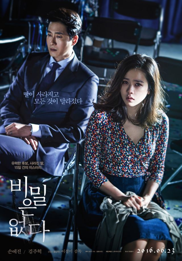 av idol korea movie 2012  with eng subtitle