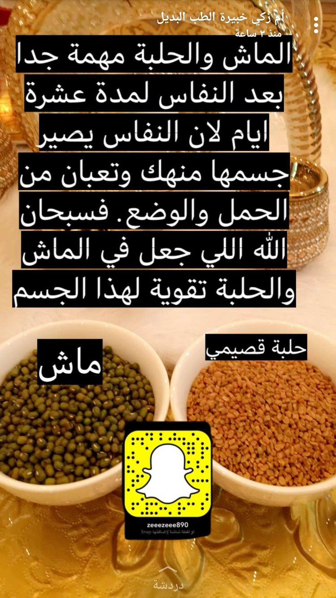 Pin By Meme On للنساء Food Receipes Arabic Food Health
