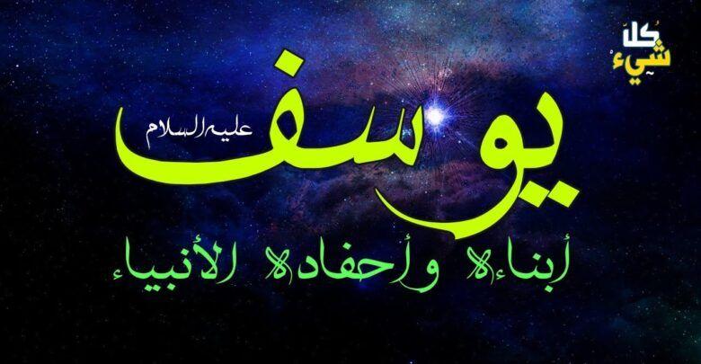 اين ولد سيدنا يوسف وقصته مع امرأة العزيز وتحقيق رؤيته Calligraphy Arabic Calligraphy Art